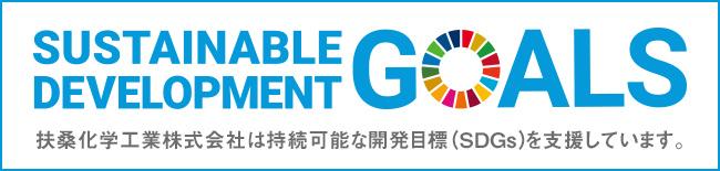 SUSTAINABLE DEVELOPMENT GOALS 扶桑化学工業株式会社は持続可能な開発目標(SDGs)を支援しています。